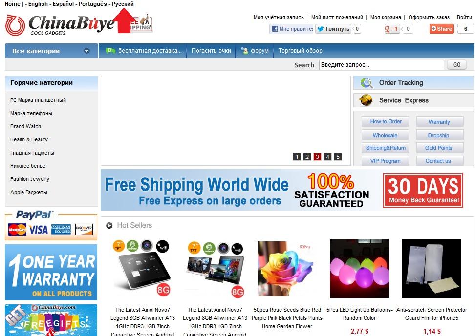 Как сделать китайский интернет магазин продвижение сайта в новосибирске цена яндекс