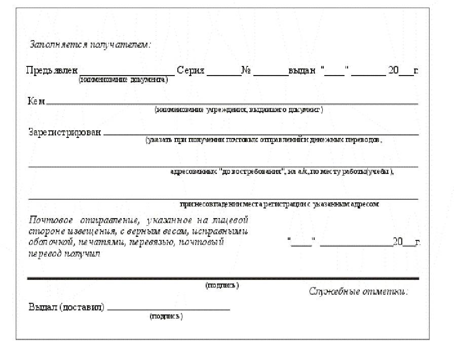 заявление-распоряжение о хранении почтовых отправлений в опс