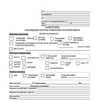 Пример бланка заявления на розыск