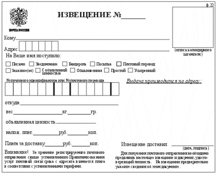 образец почтового извещения на получение