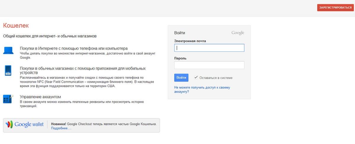 Главная страница платежного сервиса Гугл Валлет