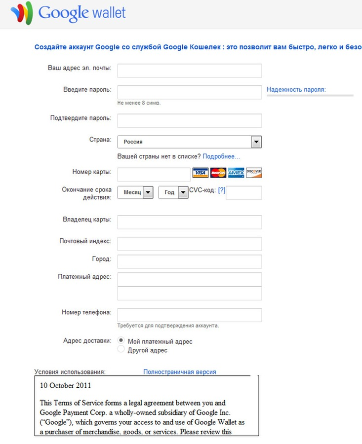 Страница регистрации пользователя платежной системы Google Wallet
