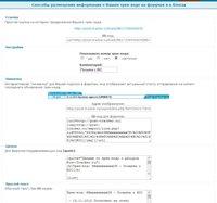 Экспорт результатов отслеживания на форумы или блоги