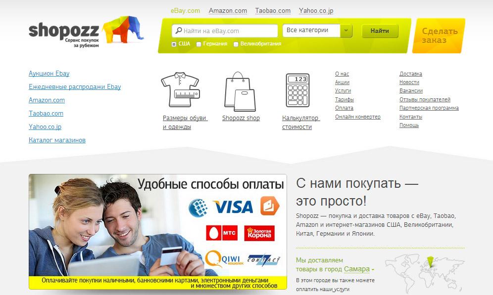 Shopozz каталог товаров на русском языке