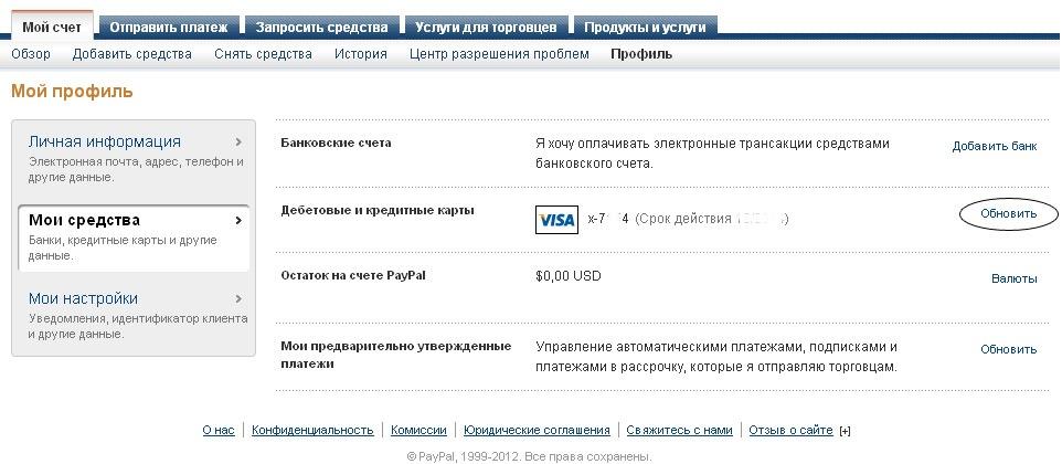 войти в PayPal используя