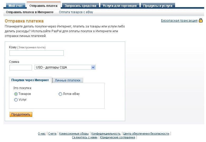 Начните принимать платежи через свой сайт - PayPal 80