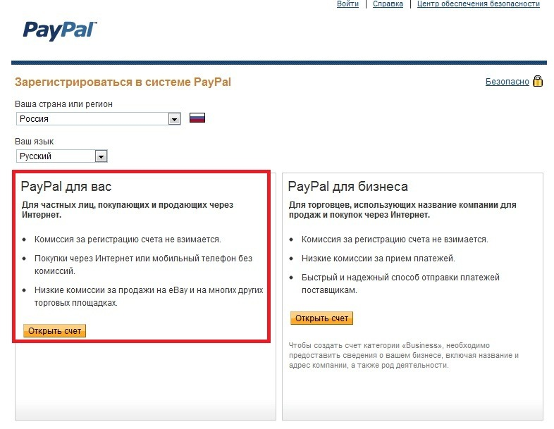 Выбираем раздел PayPal для Вас