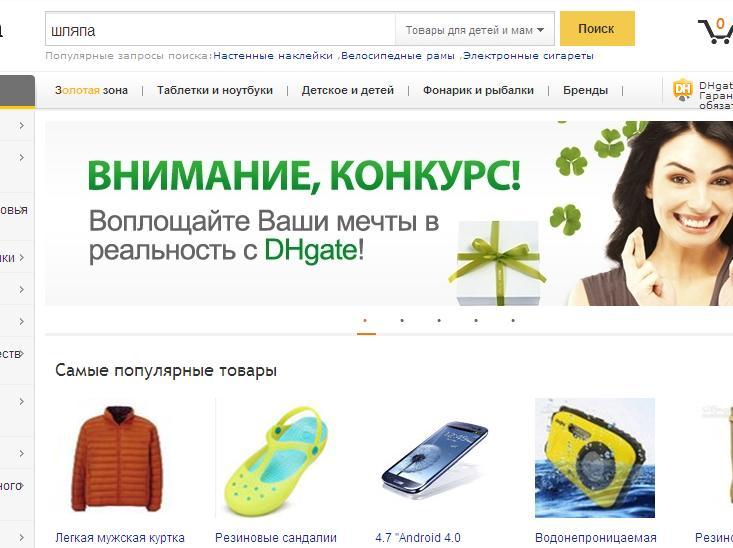 О алиэкспресс на русском языке  дешевые китайские товары