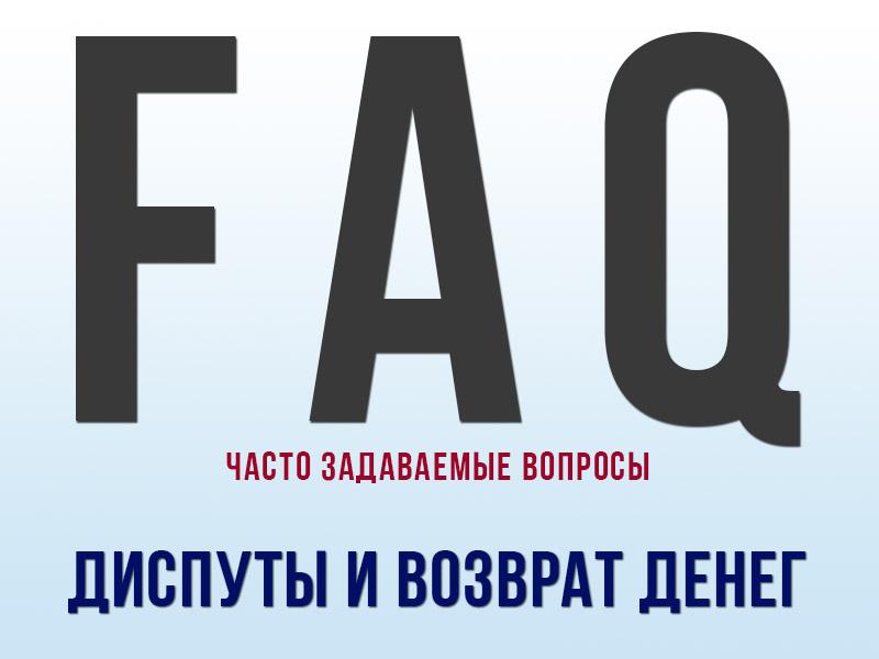 faq вопросы и ответы:
