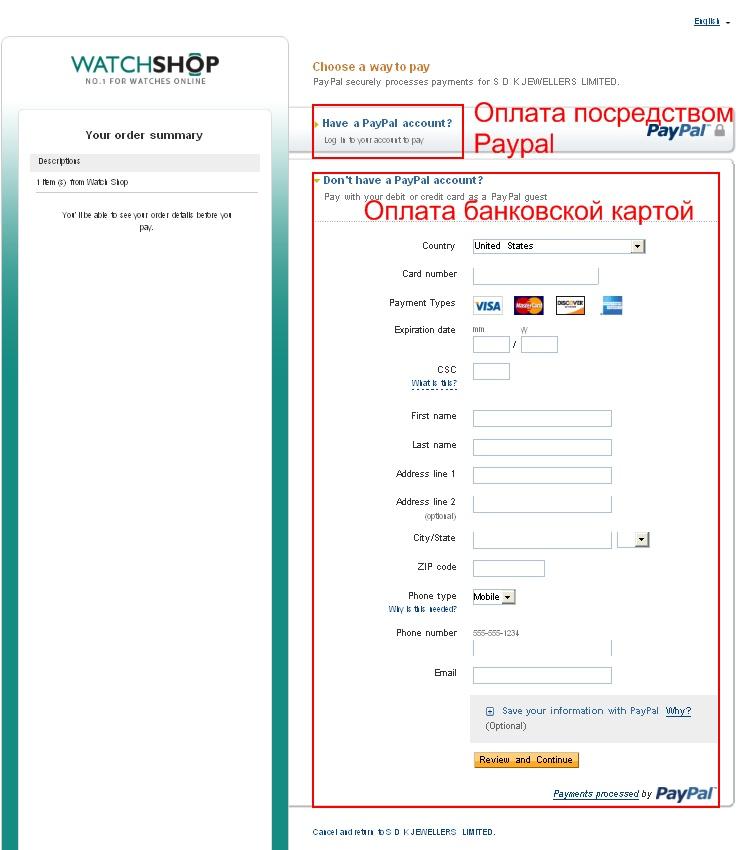 Оплата paypal или банковской картой