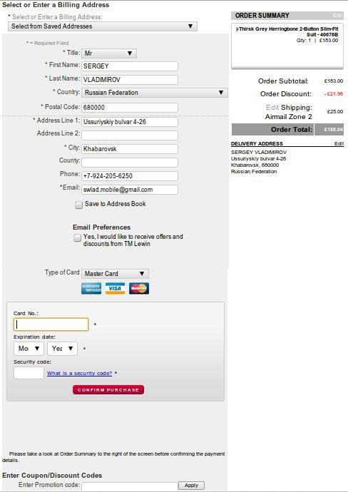 Теперь нужно ввести биллинг-адрес и платежные реквизиты. . Выбираем адрес