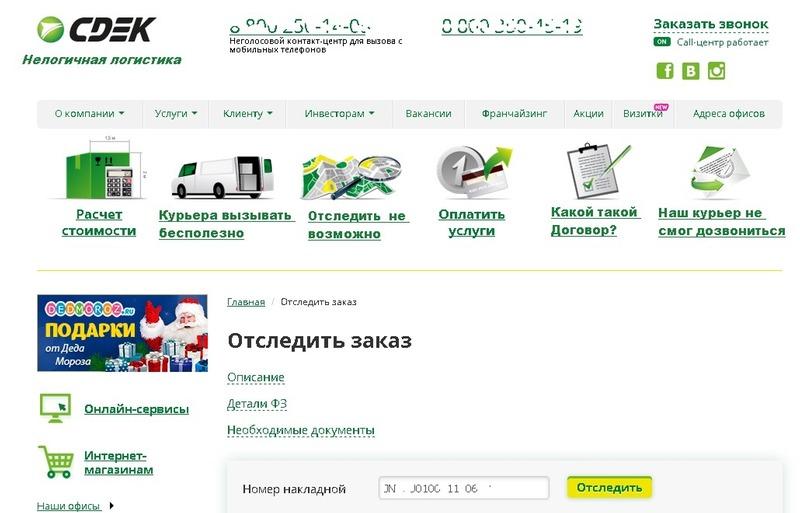 России знакомство почта