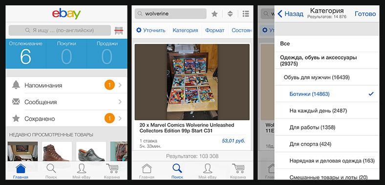 Ebay приложение скачать - фото 11