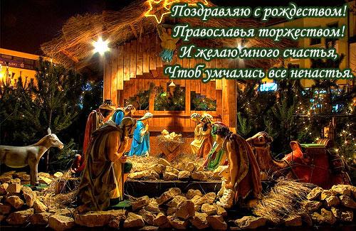 с рождеством: