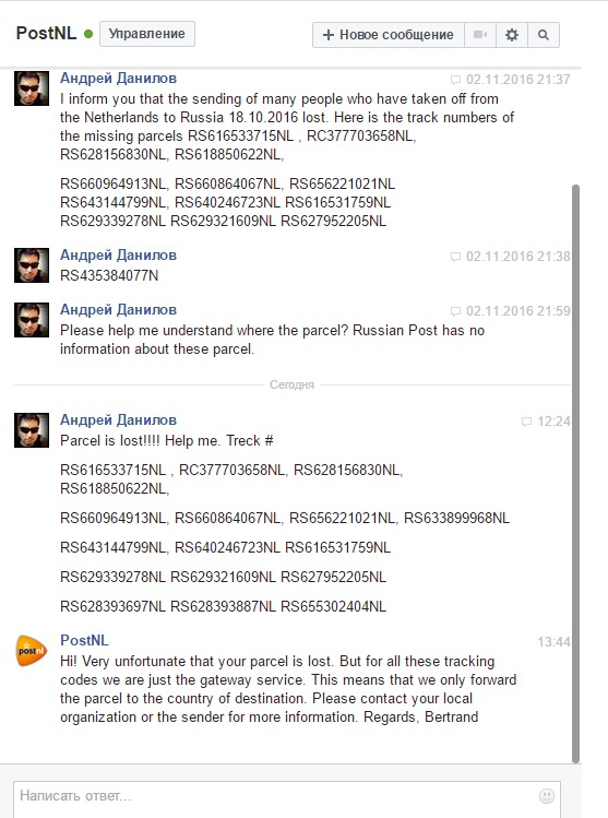 Почта нидерландов the item is pre-advised